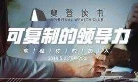 【樊登读书】郑州第1911期:《可复制的领导力》线下学习分享