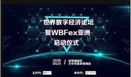 世界数字经济论坛暨WBFex亚洲启动仪式