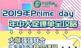 2019年Prime Day年中大促爆单全攻略