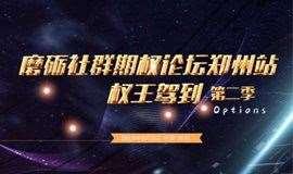 磨砺社群期权论坛郑州站—权王驾到第二季