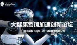 北京新零售营销大健康人工智能创新论坛