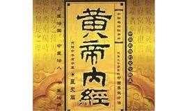 【四季养生】- 《黄帝内经》北京军区中医专家科普沙龙