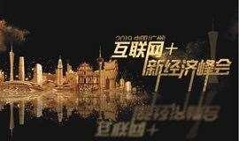 2019中国(广州)互联网+新经济峰会