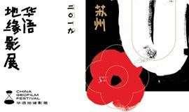 2019華語地緣影展·蘇州