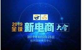 2019 全球新電商大會