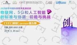CEEC科技Corner讲座 | 物联网、5G 和人工智能的标准与协调:前瞻与挑战