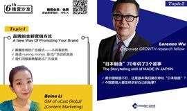 6th精营沙龙丨品牌全新营销方式&内容营销