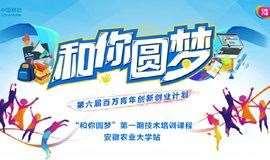 """""""和你圆梦""""第一期技术培训课程(安徽农业大学站)"""