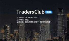 TradersClub·重庆站,邀您探讨国际贸易新形势下,如何实现共赢!
