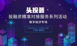 头投荟·投融资精准对接服务系列活动 —— 数字经济专场