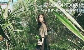 6.06 重庆  生活X创作X旅行——曹方西西弗书店分享沙龙