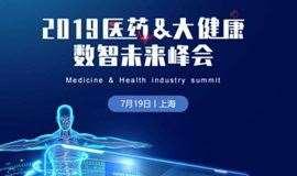 2019医药&大健康数智未来峰会7月19日即将来袭!
