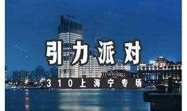 外灘脫單派對「310上海寧專場」5月31日 引力派對 來一場單身上海寧之間的相遇