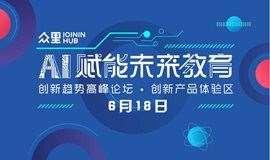 """""""AI赋能未来教育"""" 创新趋势高峰论坛 · 创新产品体验区"""