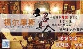 【竞赛活动】 福尔摩斯召集令,请您一起协助解开悬案 破案奖金:RMB 800