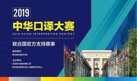 2019中华口译大赛(联合国官方支持)线上初赛报名入口(成都)