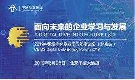 2019中欧数字化商业学习年度论坛(北京站)