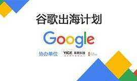 谷歌出海计划——B2C 出海数字营销入门初探