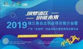 2019珠三角自主创业项目推介会—政府搭台,免费推介!