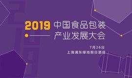 2019中国食品包装产业发展大会