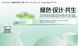 2019全国设计师大会 | 绿色·设计·共生 关注绿色设计可持续发展