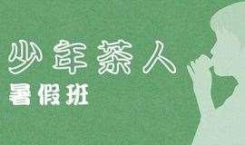 【少年茶人】亲子暑假班来啦!