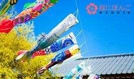 日本传统文化之鲤鱼旗DIY