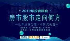 2019年中国投资机遇,应如何布局把握?