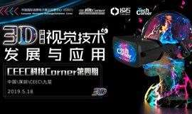 "CEEC科技Corner | 机器""看见""未来——3D计算机视觉技术的人工智能畅想"