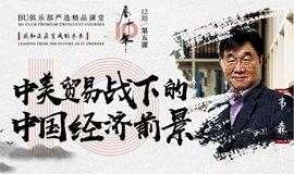 """【BU严选精品课堂· 看十年】第五课,韦森谈""""中美贸易战下的中国经济前景"""""""