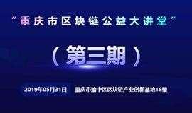 重庆市区块链公益大讲堂(第三期),教你读懂区块链!