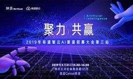 2019年有道智云AI渠道招募大会—广州站