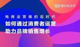 【觀云長沙龍】2019電商消費者運營分享大會