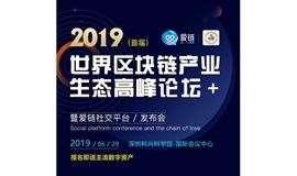 2019世界区块链产业生态高峰论坛(首届)
