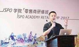 ISPO Shanghai 2019 零售商论坛