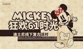 六·一狂歡|邀請所有長不大的小孩,參加迪士尼復古派對!