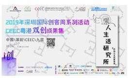 """2019年深圳国际创客周来袭!这个周末,让我们一""""懒""""到底"""