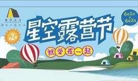 夢幻仲夏夜,一起享受樊登星空露營節!