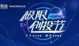 上海分会场 | 「极限创投节」重磅来袭,InnoSpace携手微链挑战创投圈纪录