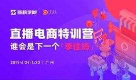 """直播电商特训营——谁会是下一个""""李佳琦""""?"""