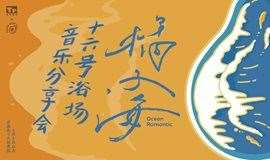 """橘子海的No.16號""""浴場""""音樂分享會 - 太合麥田 x Early Stage"""