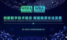 第二届北京·世界区块链创新大会