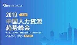 2019中国人力资源趋势峰会 青岛站