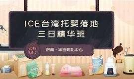 第五期ICE台湾托婴(托育)落地三日精华班