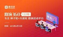 【路演360】第122期-种子轮和天使轮项目路演