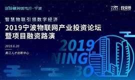 智慧物联引领数字经济 2019宁波物联网产业投资论坛暨项目融资路演