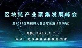 区块链产业聚集发展峰会暨2019区块链孵化器全球论道(武汉站)