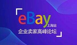 618eBay企业卖家高峰论坛 上海站