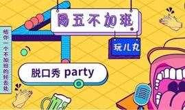 玩儿丸脱口秀Party