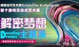 """当代瑞典艺术家Kristoffer Kullengren""""解密梦想""""艺术展览"""